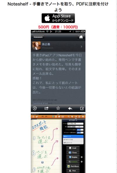 スクリーンショット 2014-05-05 00.38.05.jpg