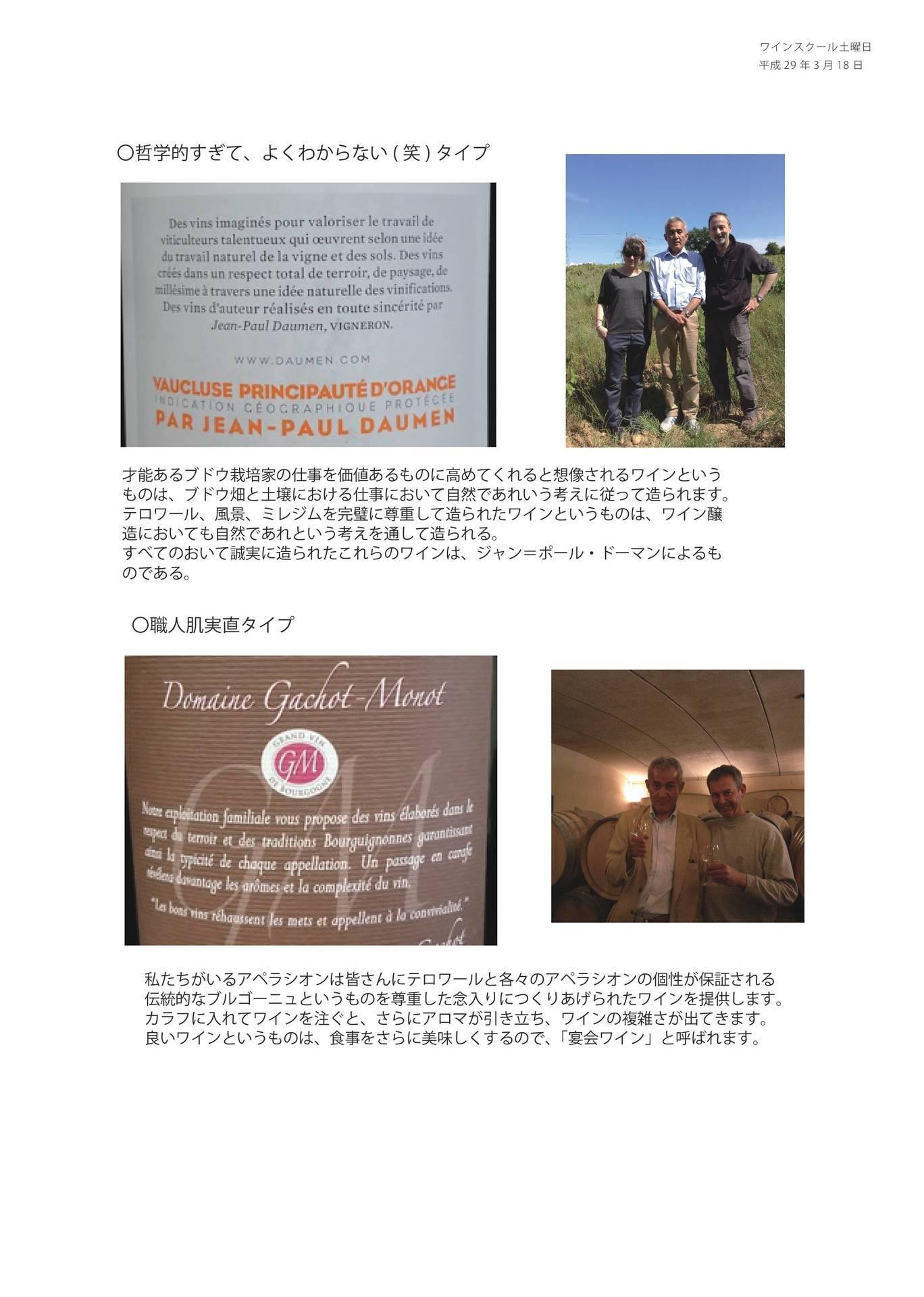 ワインスクール2017-3土3.jpg