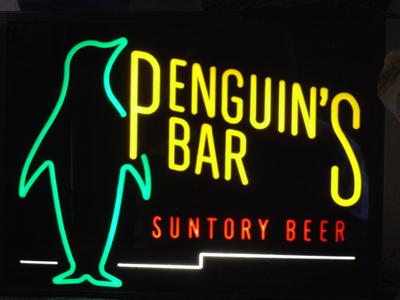 penguinsbar.jpg